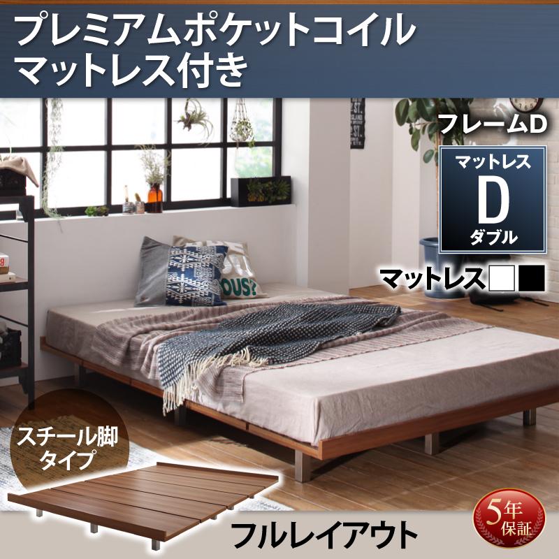 送料無料 ローベッド フロアベッド 木製 ベッド ウォルナットブラウン デザインボードベッド ボーナスチール脚タイプ(フレーム:ダブル)+(マットレス:ダブル)マットレスの種類:プレミアムポケットコイルマットレス付き