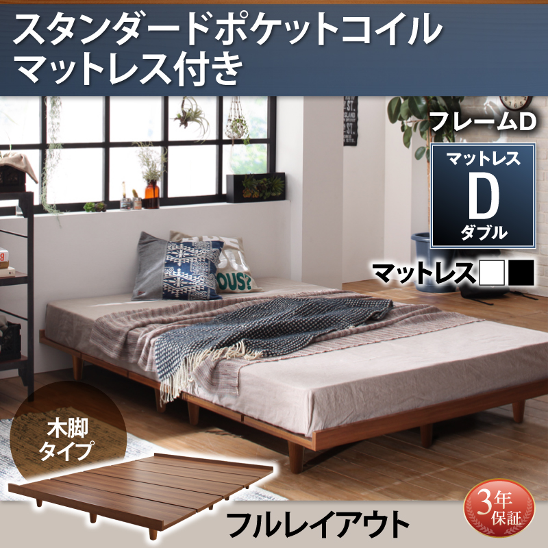送料無料 ローベッド フロアベッド 木製 ベッド ウォルナットブラウン デザインボードベッド ボーナ木脚タイプ(フレーム:ダブル)+(マットレス:ダブル)マットレスの種類:スタンダードポケットコイルマットレス付き