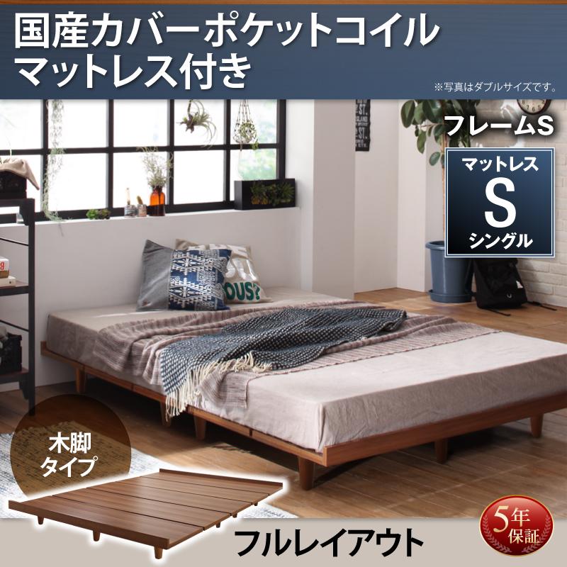 送料無料 ローベッド フロアベッド 木製 ベッド ウォルナットブラウン デザインボードベッド ボーナ木脚タイプ(フレーム:シングル)+(マットレス:シングル)マットレスの種類:国産カバーポケットコイルマットレス付き