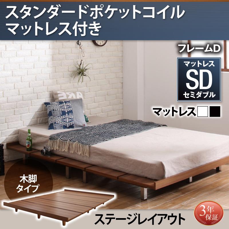 送料無料 ローベッド フロアベッド 木製 ベッド ウォルナットブラウン デザインボードベッド ボーナ木脚タイプ(フレーム:ダブル)+(マットレス:セミダブル)マットレスの種類:スタンダードポケットコイルマットレス付き