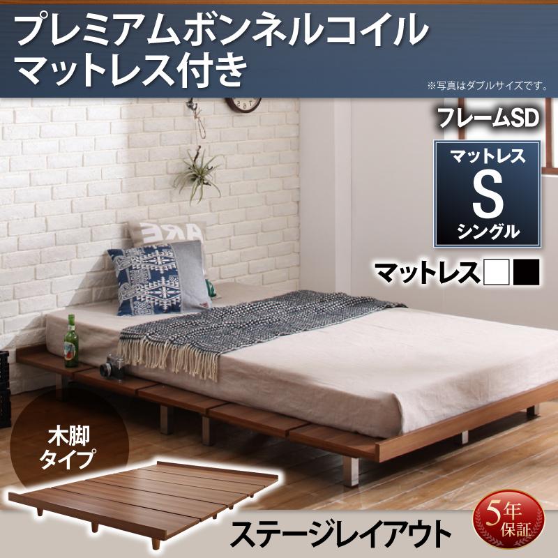 訳あり商品 送料無料 ベッド ローベッド フロアベッド 送料無料 木製 ベッド フロアベッド ウォルナットブラウン デザインボードベッド ボーナ木脚タイプ(フレーム:セミダブル)+(マットレス:シングル)マットレスの種類:プレミアムボンネルコイルマットレス付き, メンズストール専門店MORE Style:5a5f202e --- totem-info.com