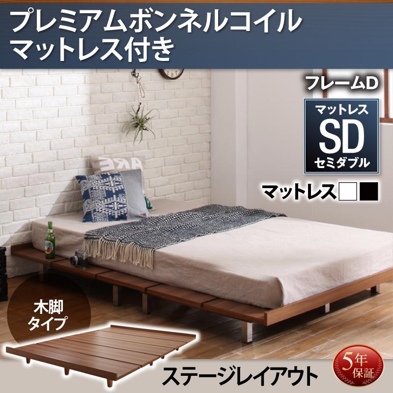 送料無料 ローベッド フロアベッド 木製 ベッド ウォルナットブラウン デザインボードベッド ボーナ木脚タイプ(フレーム:ダブル)+(マットレス:セミダブル)マットレスの種類:プレミアムボンネルコイルマットレス付き