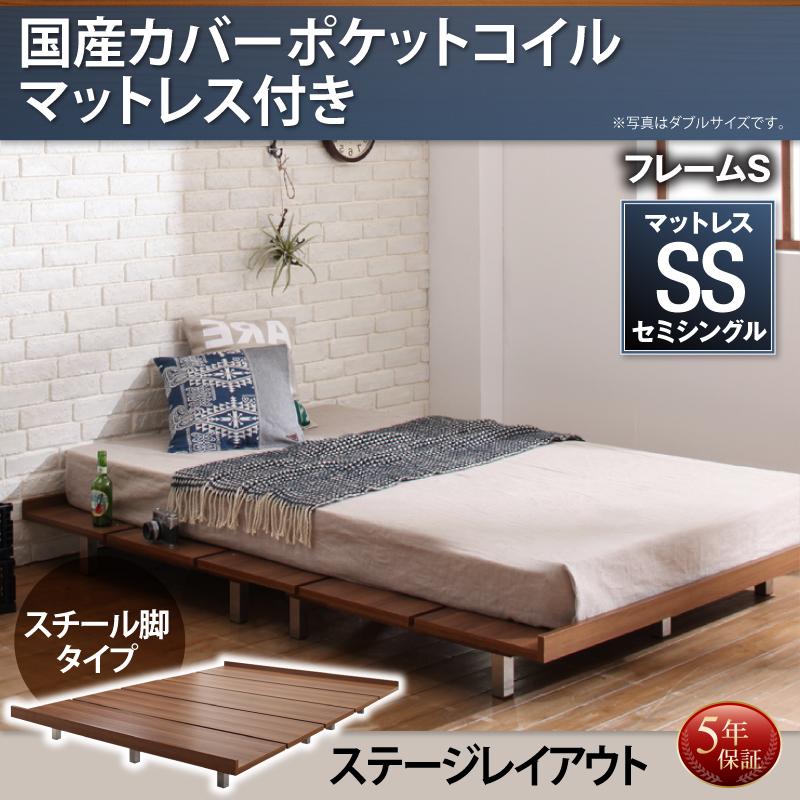 送料無料 ローベッド フロアベッド 木製 ベッド ウォルナットブラウン デザインボードベッド ボーナスチール脚タイプ(フレーム:シングル)+(マットレス:セミシングル)マットレスの種類:国産カバーポケットコイルマットレス付き