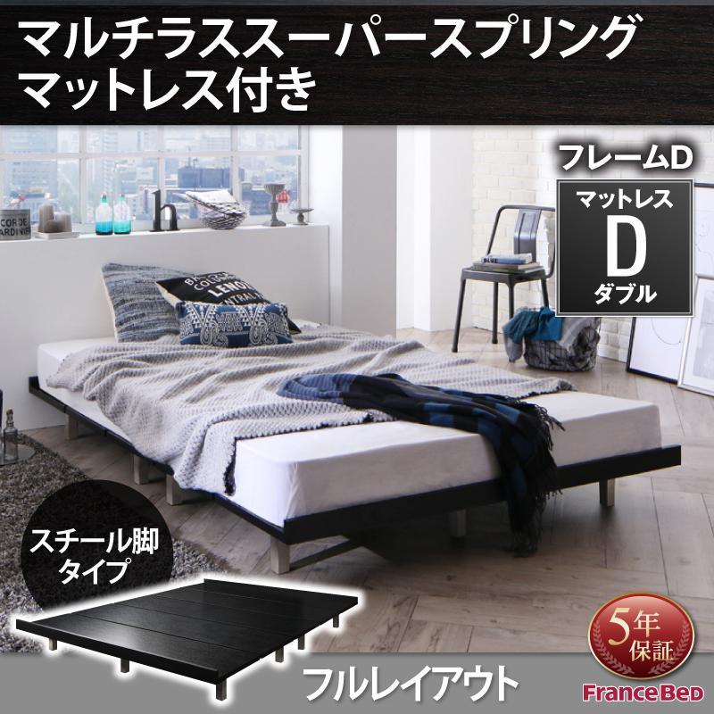 送料無料 ローベッド スチール脚タイプ フレーム:ダブル マットレス:ダブル フルレイアウト フロアベッド デザインボードベッド ストーンホルド マルチラススーパースプリングマットレス付き ベッド ベット 低いベッド ヘッドレスベッド