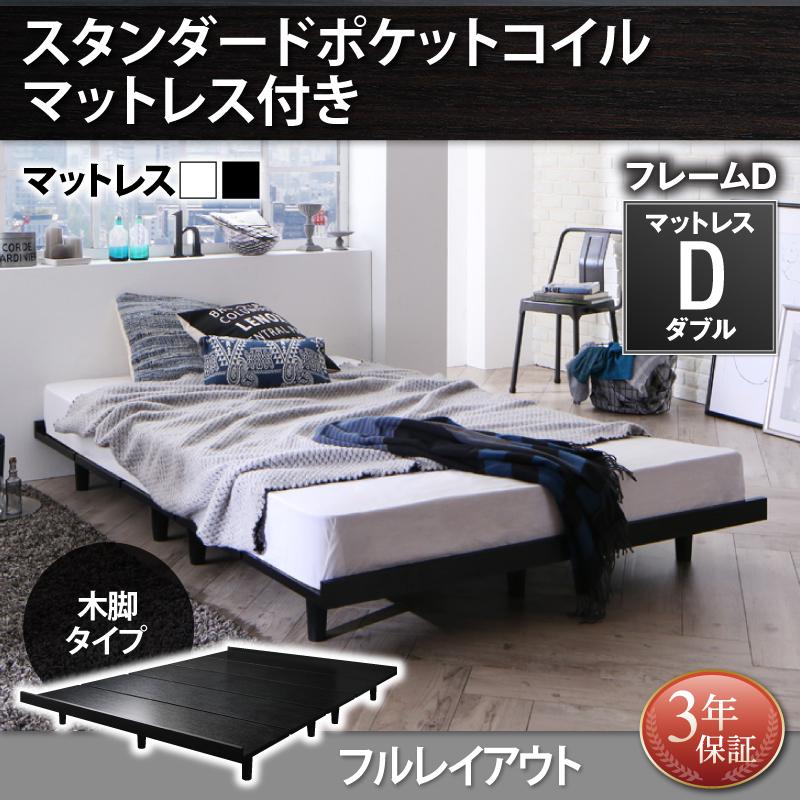 送料無料 ローベッド 木脚タイプ フレーム:ダブル マットレス:ダブル フルレイアウト フロアベッド デザインボードベッド ストーンホルド スタンダードポケットコイルマットレス付き ベッド ベット 低いベッド ヘッドレスベッド