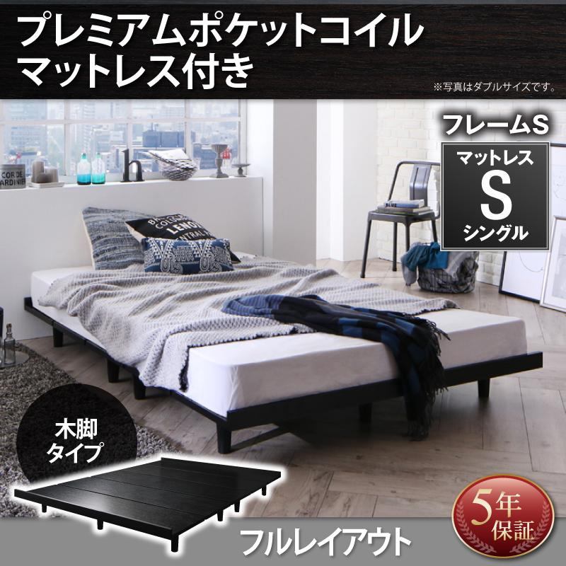 送料無料 ローベッド 木脚タイプ フレーム:シングル マットレス:シングル フルレイアウト フロアベッド デザインボードベッド ストーンホルド プレミアムポケットコイルマットレス付き ベッド ベット 低いベッド ヘッドレスベッド