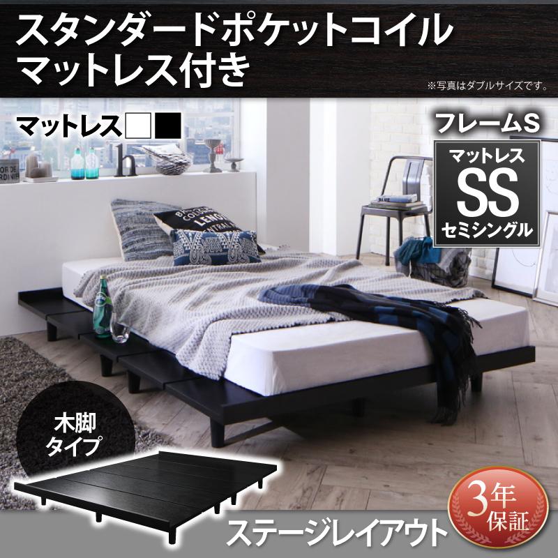 送料無料 ローベッド 木脚タイプ フレーム:シングル マットレス:セミシングル ステージレイアウト フロアベッド デザインボードベッド ストーンホルド スタンダードポケットコイルマットレス付き ベッド ベット 低いベッド ヘッドレスベッド