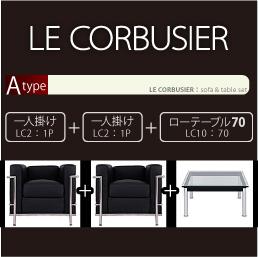 【送料無料】 ル・コルビジェ セット Aタイプ(1+1+70) 家具通販 新生活 敬老の日