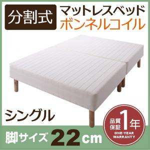 送料無料 分割式ボンネルコイルマットレスベッド 脚22cm シングル マットレスベッド シングルベッド 脚付き 分割 脚付きマットレスベッド 脚付マット 脚付マットレス ベッド 子供部屋 一人暮らし ワンルーム 寝室 ベッドの下を有効活用