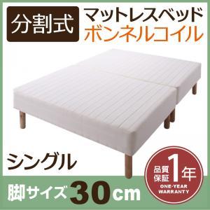 送料無料 分割式ボンネルコイルマットレスベッド 脚30cm シングル マットレスベッド シングルベッド 脚付き 分割 脚付きマットレスベッド 脚付マット 脚付マットレス ベッド 子供部屋 一人暮らし ワンルーム 寝室 ベッドの下を有効活用