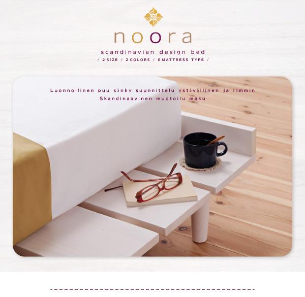 北欧デザインベッドベットすのこ仕様木製ベッドノーラ【フレームのみ】シングル【RCP】