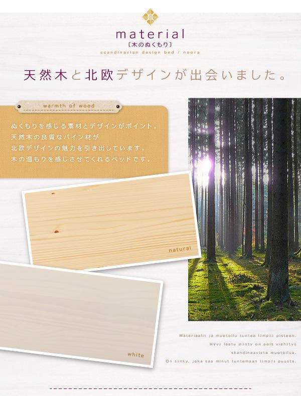 北欧デザインベッドベットすのこ仕様木製ベッドノーラ【フレームのみ】シングル家具通販【】