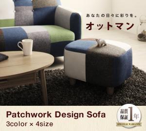 パッチワークデザインソファ【Sochi】ソチ オットマン