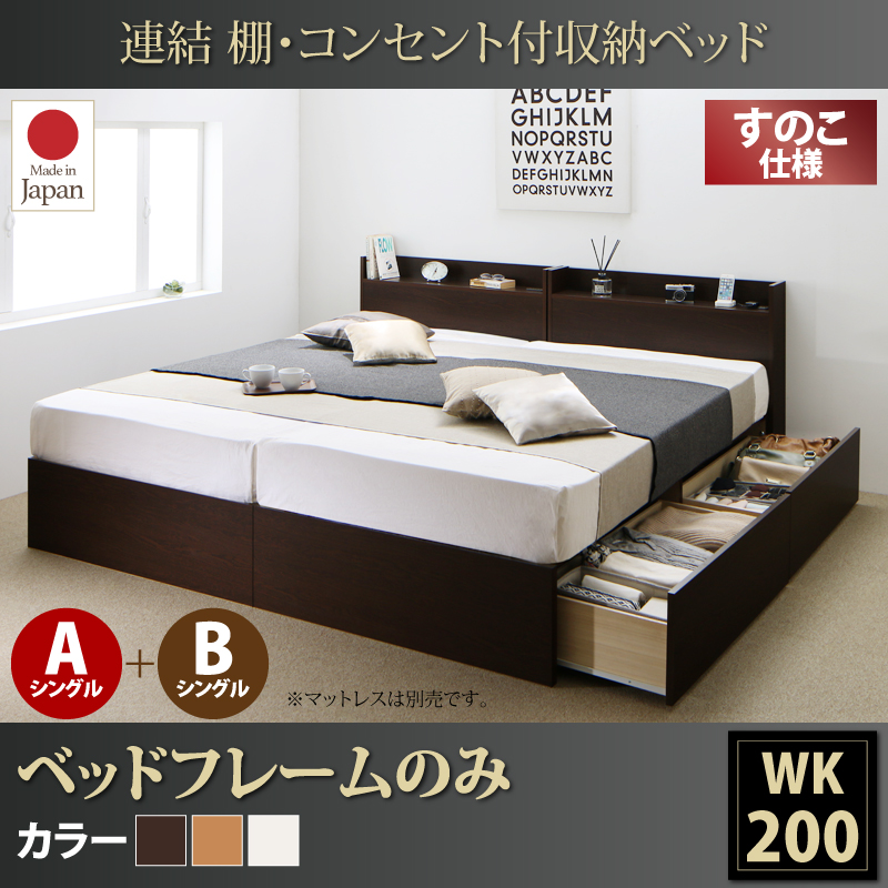 【送料無料】 ベッド 連結 A+Bタイプ ワイドK200(シングル×2) ベット 収納 ベッドフレームのみ すのこ仕様 シングルベッド シングルサイズ 棚 棚付き 宮付き コンセント付き 収納ベッド エルネスティ 収納付きベッド 大容量 大量 木製ベッド 引き出し付き すのこベッド 国産