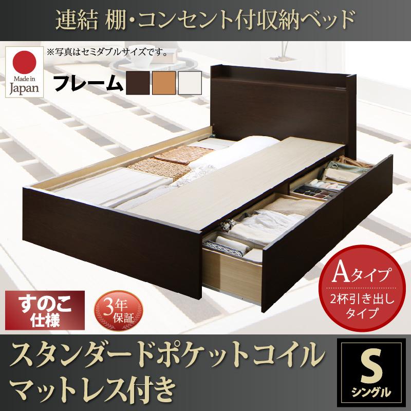 送料無料 ベッド シングル ベット 収納 ベッドフレーム マットレスセット すのこ仕様 Aタイプ シングルベッド シングルサイズ 棚付き 宮付き コンセント付き 収納ベッド エルネスティ スタンダードポケットルコイルマットレス付き 収納付きベッド 大容量 木製