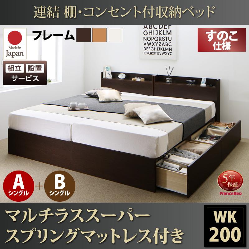 送料無料 組み立て サービス付き ベッド 連結 A+Bタイプ ワイドK200(シングル×2) ベット 収納 ベッドフレーム マットレスセット すのこ仕様 シングルベッド シングルサイズ 棚付き 宮付き コンセント 収納ベッド エルネスティマルチラススーパースプリングマットレス付き