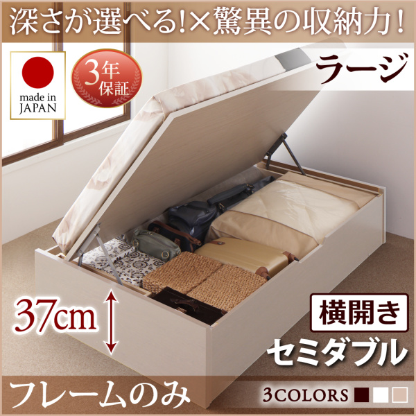 送料無料 国産跳ね上げ収納ベッド ラージ 深さ37cm セミダブル 横開き ベッドフレームのみ リグレス 収納ベッド ガス圧 跳ね上げ式 ベッド 木製 セミダブルベッド セミダブルサイズ コンパクト 省スペース 大容量 収納付き ベット