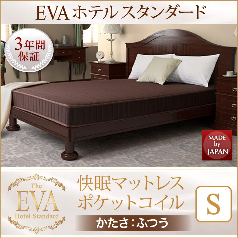 マットス ポケットコイル シングル ホテルスタンダード EVA エヴァ ポケットコイル 硬さ:ふつう シングルサイズ マットレス単品 スプリングマット ベッドマット マット スプリング r-th-40116462