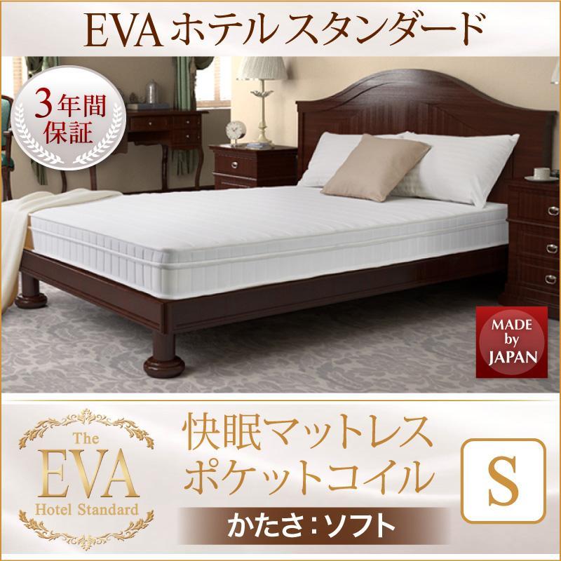 マットス ポケットコイル シングル ホテルスタンダード EVA エヴァ ポケットコイル 硬さ:ソフト シングルサイズ マットレス単品 スプリングマット ベッドマット マット スプリング r-th-40116468