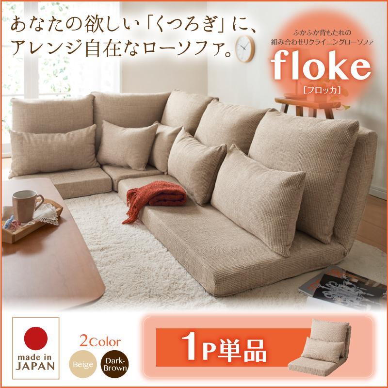 送料無料 日本製 フロッカ 1P単品