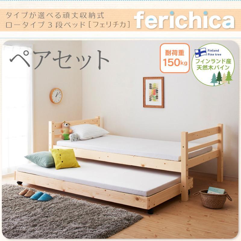 タイプが選べる頑丈ロータイプ収納式3段ベッド【fericica】フェリチカ ペアセット