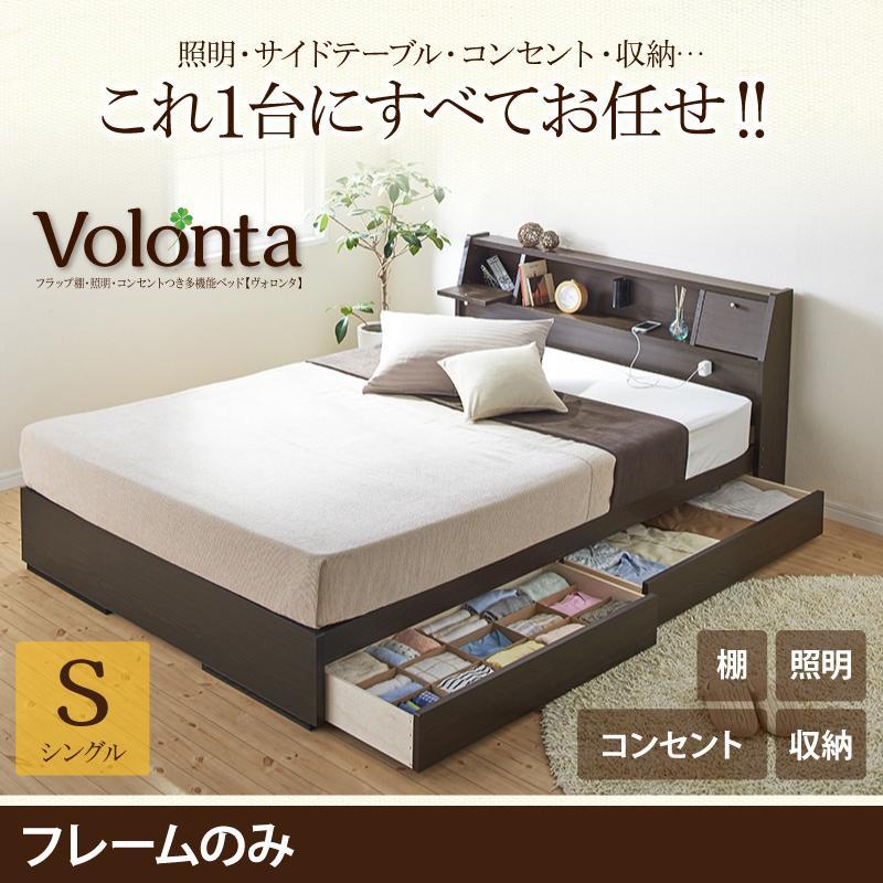 送料無料 収納ベッド シングル ベッド 日本製フレームのみ シングルベッド 木製ベット ヘッドボード フラップ棚付き ライト付き 照明 コンセント付き 多機能ベッド ヴォロンタ ベッド下 大容量収納 引き出し収納付き 大物収納 一人暮らし ワンルーム 子供部屋 おしゃれ