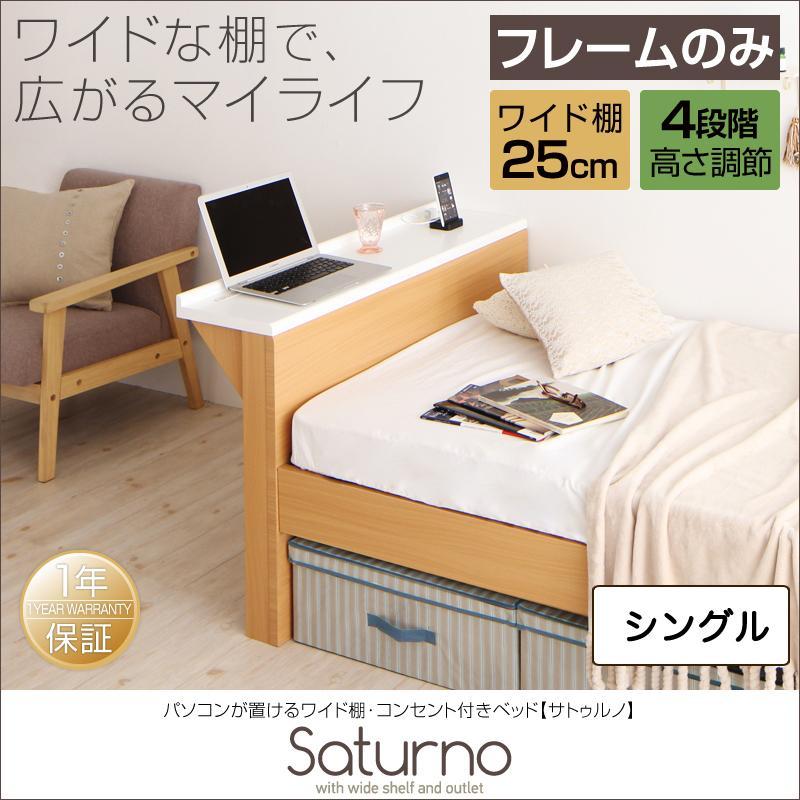 送料無料 ベッド シングル フレームのみ ワイド棚 コンセント付き サトゥルノ シングルベッド 木製ベッド 4段階高さ調節 床下活用 収納スペース 一人暮らし ワンルーム おしゃれ