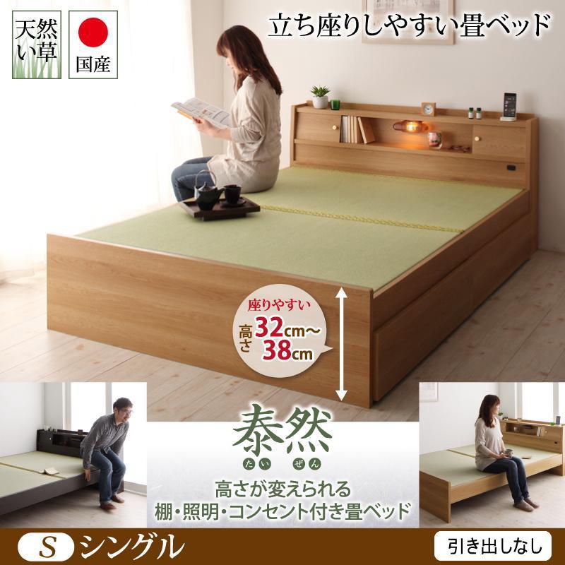 送料無料 国産畳ベッド シングル ベッド フレームのみ 引出しなし シングルベッド 畳みベッド たたみ 高さが変えられる棚 照明 コンセント付き たいぜん 宮棚 ライト付き 木製 和室 布団 おしゃれ ホテル 民泊