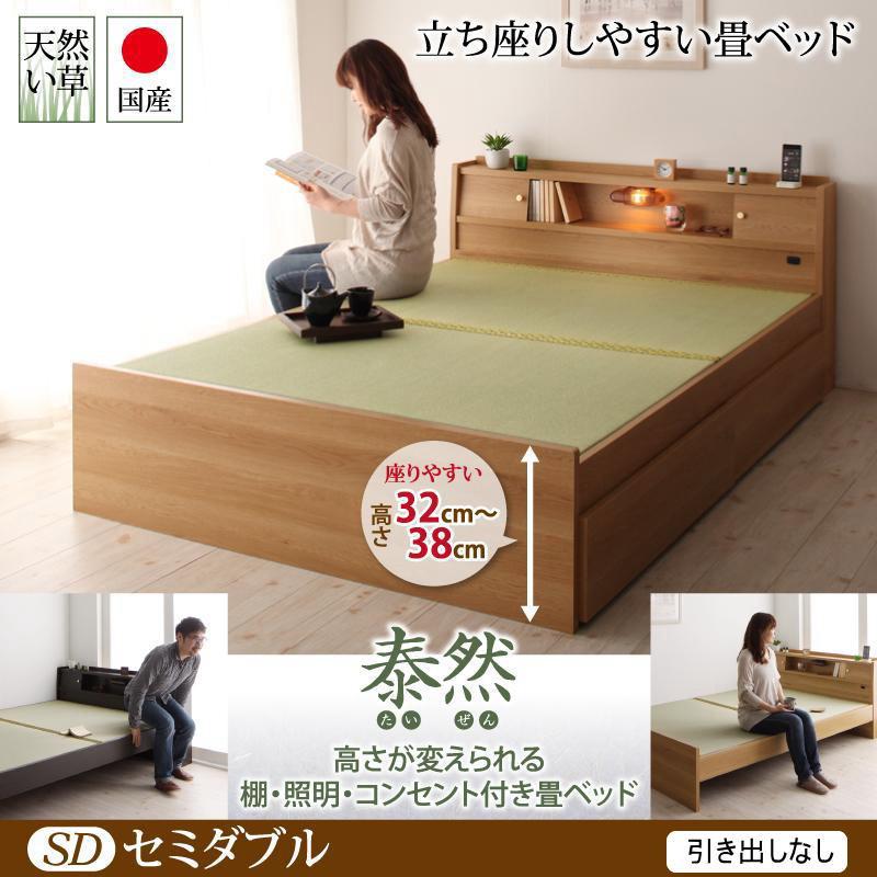 送料無料 国産畳ベッド セミダブル ベッド フレームのみ 引出しなし セミダブルベッド 畳みベッド たたみ 高さが変えられる棚 照明 コンセント付き たいぜん 宮棚 ライト付き 木製 和室 布団 おしゃれ ホテル 民泊