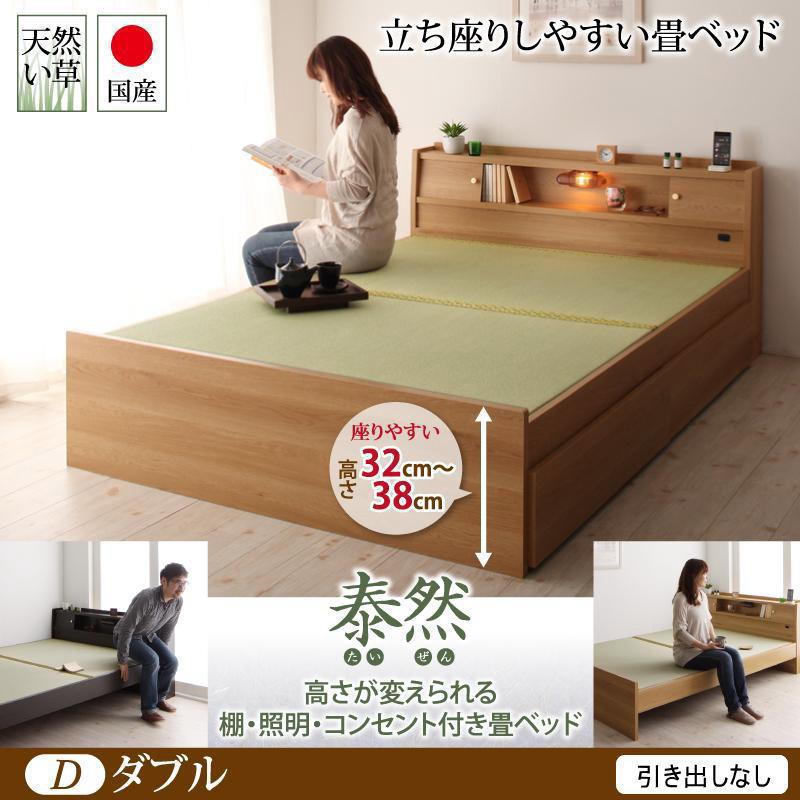 送料無料 国産畳ベッド ダブル ベッド フレームのみ 引出しなし ダブルベッド 畳みベッド たたみ 高さが変えられる棚 照明 コンセント付き たいぜん 宮棚 ライト付き 木製 和室 布団 おしゃれ ホテル 民泊