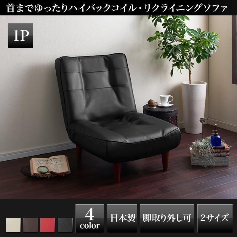 ハイバックコイルソファ【Lynette】リネット レザー 1P