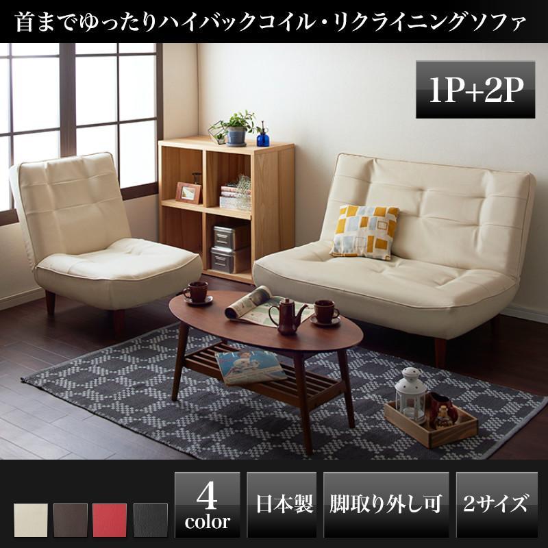 ハイバックコイルソファ【Lynette】リネット レザー 1P+2Pセット