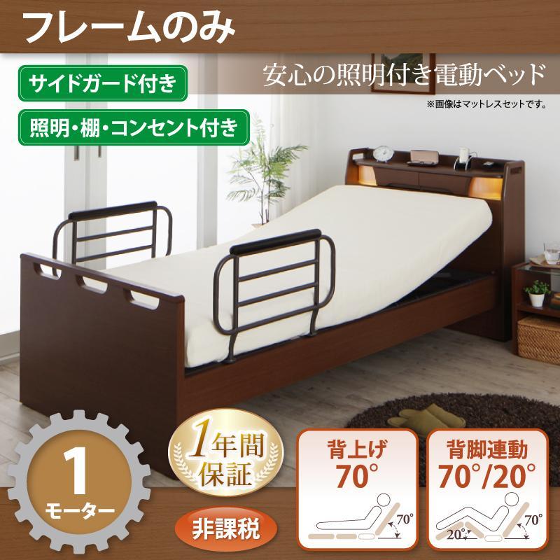 棚・照明・コンセント付き電動ベッド【ラクライト】【フレームのみ】1モーター【非課税】