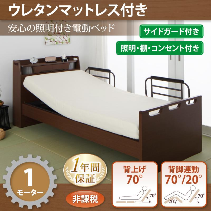 棚・照明・コンセント付き電動ベッド【ラクライト】【ウレタンマットレス付き】1モーター【非課税】