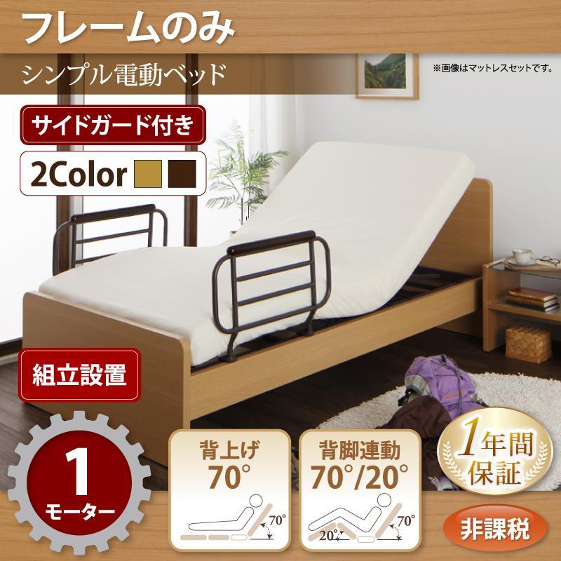 (組立設置)シンプル電動ベッド【ラクティータ】【フレームのみ】1モーター【非課税】
