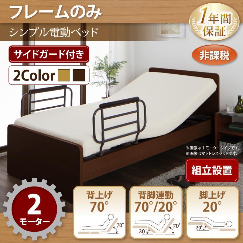 (組立設置)シンプル電動ベッド【ラクティータ】【フレームのみ】2モーター【非課税】
