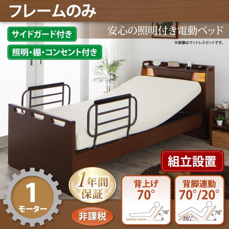 (組立設置)棚・照明・コンセント付き電動ベッド【ラクライト】【フレームのみ】1モーター【非課税】