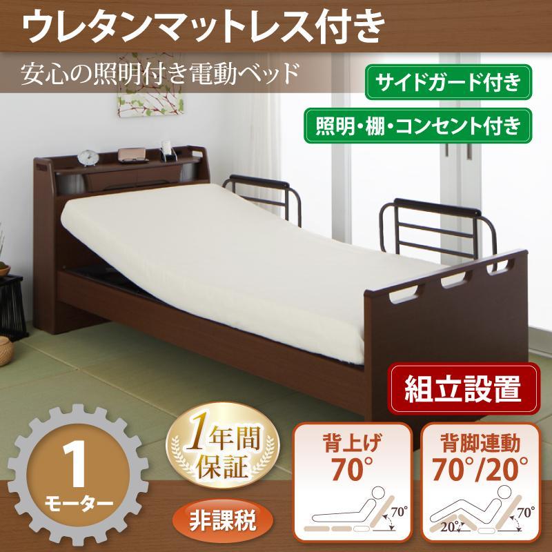 (組立設置)棚・照明・コンセント付き電動ベッド【ラクライト】【ウレタンマットレス付き】1モーター【非課税】