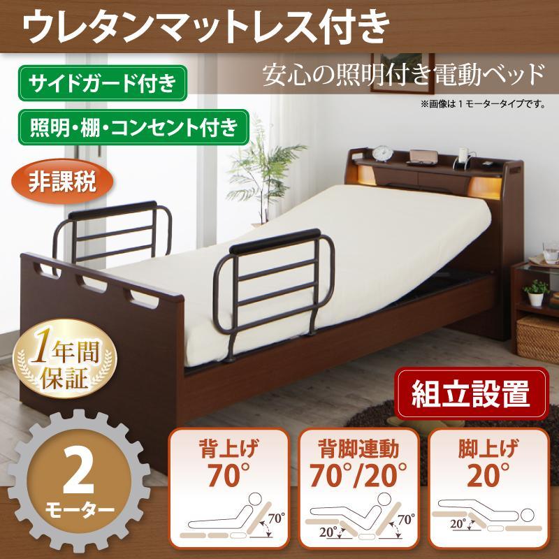 (組立設置)棚・照明・コンセント付き電動ベッド【ラクライト】【ウレタンマットレス付き】2モーター【非課税】