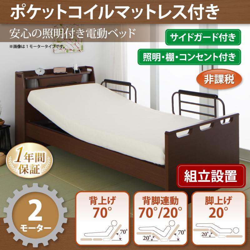 (組立設置)棚・照明・コンセント付き電動ベッド【ラクライト】【ポケットコイルマットレス付き】2モーター【非課税】