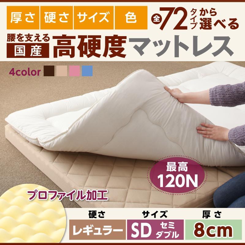 送料無料 国産 ウレタンマットレス レギュラータイプ 厚さ8cm セミダブルサイズ 3つ折り マットレス 腰を支える硬質プロファイルウレタンマットレス 腰痛 コンパクト 軽い 三つ折りマットレス マット 日本製