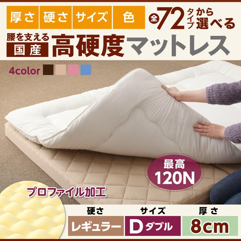 送料無料 国産 ウレタンマットレス レギュラータイプ 厚さ8cm ダブルサイズ 3つ折り マットレス 腰を支える硬質プロファイルウレタンマットレス 腰痛 コンパクト 軽い 三つ折りマットレス マット 日本製