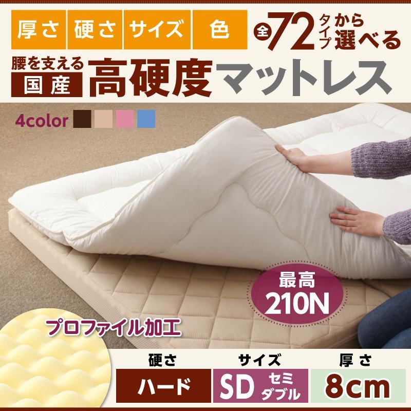 送料無料 国産 ウレタンマットレス ハードタイプ 厚さ8cm セミダブルサイズ 3つ折り マットレス 腰を支える硬質プロファイルウレタンマットレス 腰痛 コンパクト 軽い 三つ折りマットレス マット 日本製