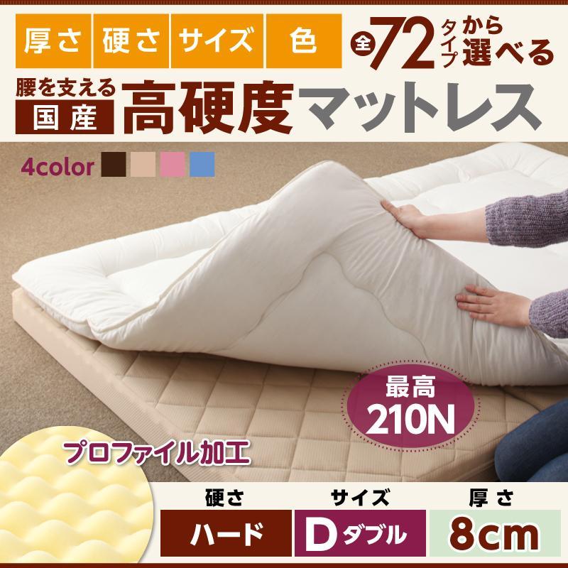 送料無料 国産 ウレタンマットレス ハードタイプ 厚さ8cm ダブルサイズ 3つ折り マットレス 腰を支える硬質プロファイルウレタンマットレス 腰痛 コンパクト 軽い 三つ折りマットレス マット 日本製