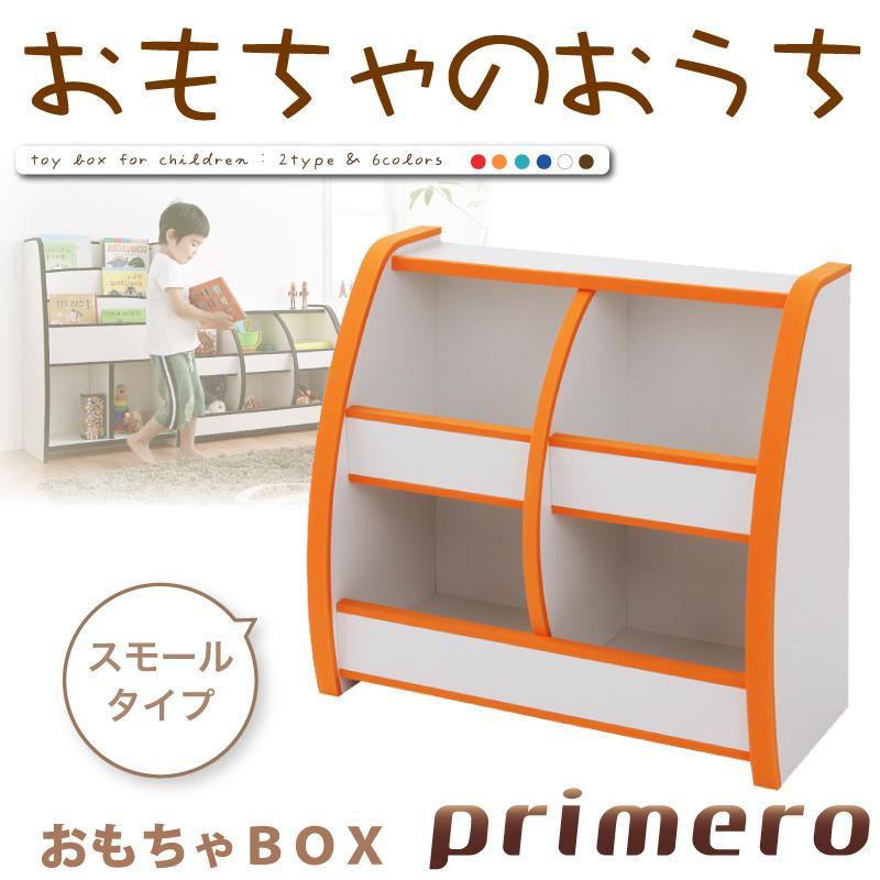 送料無料 日本製 おもちゃ箱 おもちゃBOX スモールタイプ 完成品 ソフト素材キッズファニチャー primero トイボックス おもちゃばこ おもちゃラック おもちゃボックス 収納ボックス 落書き 子供用 子供部屋 おかたづけラック キッズ