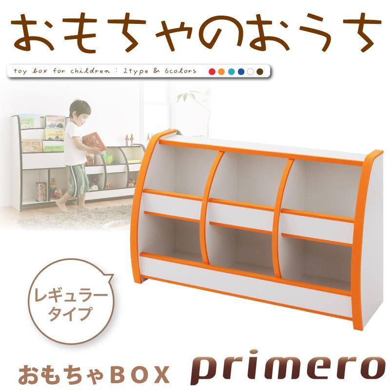 送料無料 日本製 おもちゃ箱 おもちゃBOX レギュラータイプ 完成品 ソフト素材キッズファニチャー primero トイボックス おもちゃばこ おもちゃラック おもちゃボックス 収納ボックス 落書き 子供用 子供部屋 おかたづけラック キッズ