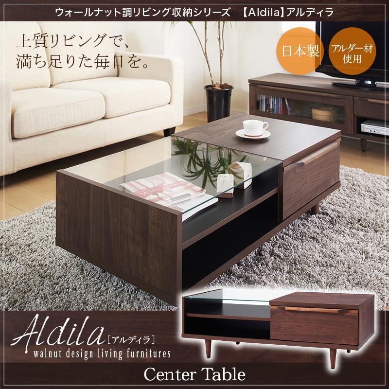 送料無料 日本製 センターテーブル 幅105 ウォールナット調リビング収納 アルディラ 木目 木製 テーブル ガラステーブル 引き出し付き ローテーブル 木脚 高級感 おしゃれ ひとり暮らし