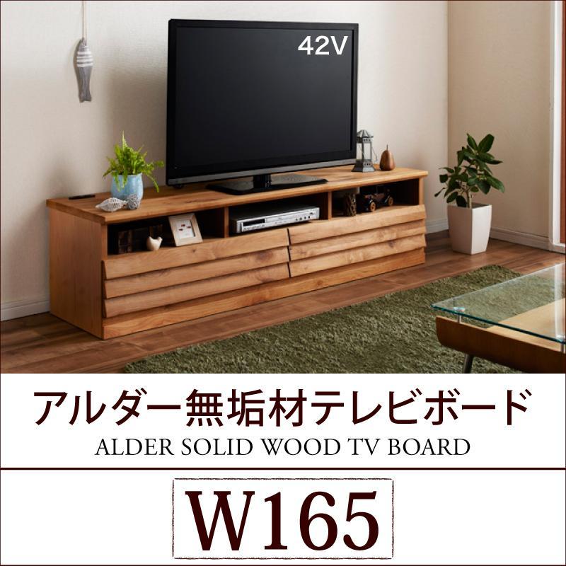 アルダー無垢材テレビボード【Findlay】フィンドレー/W165