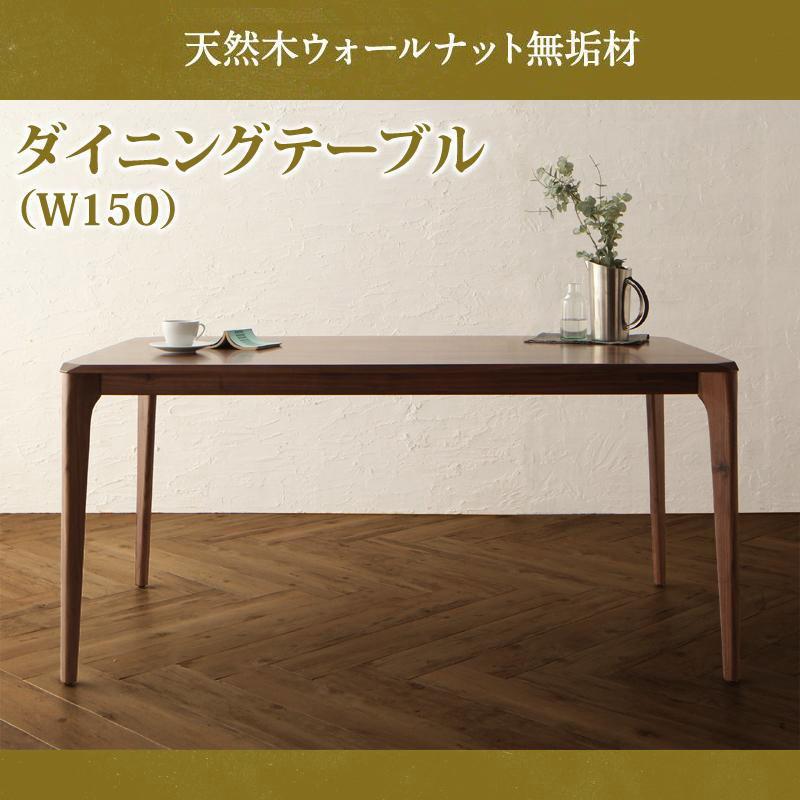 天然木 ウォールナット無垢材 ダイニング Virgo バルゴ ダイニングテーブル W150