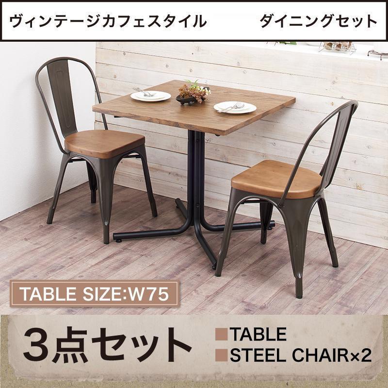 ヴィンテージカフェスタイルソファダイニング 【Towne】 タウン 3点セット(テーブル+チェア2脚) スチールチェア W75
